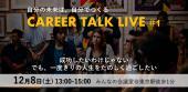[東京] Career TALK LIVE #1 -自分の未来は、自分でつくる-
