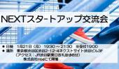[渋谷] 満員御礼!NEXTスタートアップ交流会〜前向きな人達と繋がりたい〜