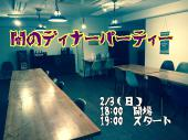 [新宿] 【青山高級フレンチ出身!プロ女性料理人への無茶ぶり企画】闇のディナーパーティー!!
