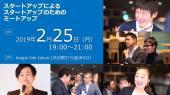 [渋谷] スタートアップによるスタートアップのためのミートアップ(参加者によるピッチあり)vo.4