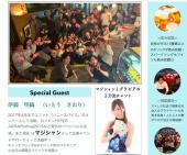 [上野] 現在35名参加♪男性18名/女性17名☆UENO-AMUSEMENT PARTY  〜プロマジシャンショー×卓球・カラオケ遊び放題〜