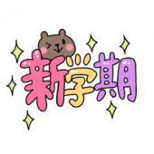 [池袋] 30名満員御礼☆☆新春☆新生活お友達作り会〜新たな出会いを〜