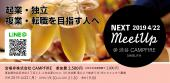 [渋谷] 現在40名参加☆NEXT Meetup Vo.2@渋谷CAMPFIRE〜前向きな人達と繋がりたい〜