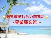 [新宿(代々木)] 他者貢献し合い隊〜「質」重視の異業種交流会〜