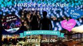 [お台場] 140名規模☆キャンドルnight 〜お台場100万ドル夜景をアナタに〜