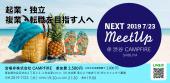 [] NEXT Meetup Vo.3@渋谷CAMPFIRE〜前向きな人達と繋がりたい〜