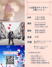 [新宿] 【現在40名越】LQ恋愛カウンセラー主催恋愛イベント
