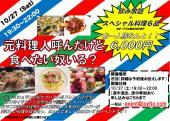 [東京、渋谷、表参道] 初イベント!フレンチ&イタリアン立食パーティー