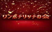 [渋谷] 【カフェ懇親会付き!】スマホ1台ポチッと!セレブな生活を手に入れた成功者から、誰でも簡単にできる副業を紹介!秘...