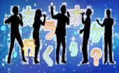 [横浜市] 【7/8 横浜カラオケ会】歌好きな人、集まれ!!