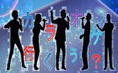 [横浜市] 【7/23 横浜カラオケ会】歌好きな人、集まれ!!