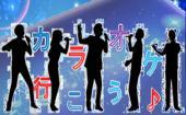 [東京都八王子市] 【8/26 八王子カラオケ会】歌好きな人、集まれ!! 〜割引特典あり♪〜