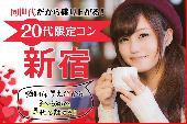 [新宿] 【1人参加OK】20代限定ハッピー街コン@新宿 (3/27)