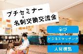 [青山] 青山プチセミナー&名刺交換交流会