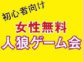[青山] ※残り2名【女性無料】初心者向けの人狼ゲームオフ会♪参加者同士がすぐに仲良くなれます☆1人参加多数!途中参加、退出OK