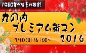 [東京丸の内] 【チケット残り僅か!!】第二回 丸の内プレミアム街コン