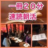 [新宿] 【新宿】本一冊を20分で読んで一枚に書き出せる速読♪ 速読朝カフェ交流会