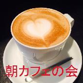 [池袋] 【参加費500円】 朝カフェ@池袋