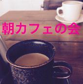 [日本橋] 【参加費500円】 朝カフェ@日本橋