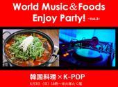 《世界の音楽×料理を楽しむ会♪》韓国料理とK-POP編!!@大塚