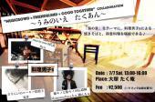 [大塚] 【フェス前に音楽仲間を作ろう♪】料理と音楽とコーヒーを楽しむ交流会@大塚