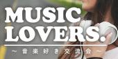 【女性500円+飲物500円〜】《音楽好きが集うカフェ交流飲み会♪》華金に音楽友達を作ろう!@渋谷