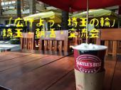 [浦和] ~仮想通貨カフェ会~