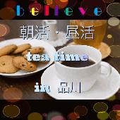 [品川] 【高輪口から徒歩2分】初めての方や1人参加大歓迎♪雰囲気のある☆カフェバーで、朝活・友活・交流会☆