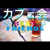 [川崎] 『早期ご予約、割り引き特典』【川崎駅直結LAZONA徒歩1分】初めての方や1人参加大歓迎♪雰囲気のある☆カフェバーで交流会☆