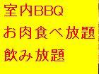 [池袋] 室内BBQパーティーお肉食べ放題飲み放題一人参加大歓迎