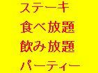 [飯田橋] 残り5名肉祭りステーキ食べ放題飲み放題パーティー初めて参加一人参加大歓迎