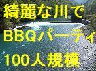 [秋川] 残り10名綺麗な川でBBQパーティー100人規模@秋川