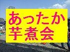 [丸子橋] あったか芋煮会BBQパーティー初めて参加一人参加大歓迎