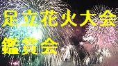 [梅島] 現250名 300人で足立花火大会鑑賞初めて参加一人参加大歓迎