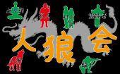 [新宿] 参加費1000円 新宿人狼交流会☆初心者歓迎☆
