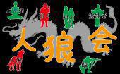 [秋葉原] 参加費1000円 秋葉原人狼交流会☆初心者歓迎☆