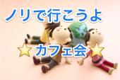 [渋谷] ☆ノリで行こうよカフェ会!☆ちょっとした1時間で社外交流を持ちませんか?