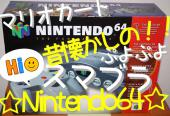 [新宿御苑・四谷三丁目] 第四回:昔懐かし Nintendo 64会!