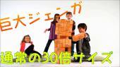 [勝どき] 巨大ジェンガで遊ぼう! 通常の30倍サイズ!!