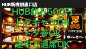 [新橋] 【500円】HUB飲み@新橋:途中入退席OK☆ドタキャン・ドタ参OK☆