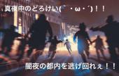 [勝どき] 【真夜中のどろけい】~宵闇の逃亡劇!自由を手に入れろ!~