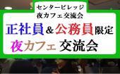 [新宿] 新宿【21時~】 正社員・公務員限定 夜カフェ会