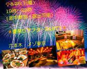 [六本木] 150名規模8/26(日)19時~麻布十番祭りアフターPARTY☆トロピカル・オブ・パラダイス☆