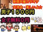 [新宿] 只今女子多いですが男女共に受け付けています♪女子0円無料だし途中参加可★男子も1500だけれど楽しいよ☆会費以外には1...