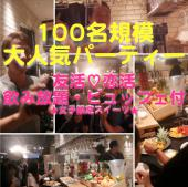 [渋谷] 女子先行☆前回女子大人気だった企画再来9/30 素敵な出会いがありますように!今回、渋谷にあるラウンジVILLASを貸切に...