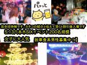 [六本木] 開催・200名規模・9/30(日)大江戸六本木プレハロウィン~平成最後の秋に史上最高峰のひとときを~