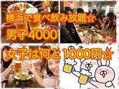 [横浜] 只今男女半々・☆男子4000円女子は何と◇1000円で食べ飲み放題☆お得 気軽に遊びに来れる雰囲気です一人参加・初...