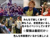 [横浜] 横浜12.30誰でも参加できるお気楽会・週末3時間で飲み放題コース料理で   この価格はいいでしょ?初参加・一人参加・...