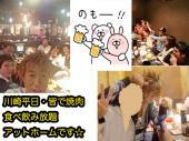[川崎] 2.20川崎平日に焼き肉食べ飲み放題で・皆でワキアイアイしません