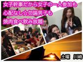 [川崎] 限定15名・川崎3.9土曜は焼肉食べ飲み放題です、女子主催のイベントだから女子の一人参加もご安心、勿論男子も★初参...